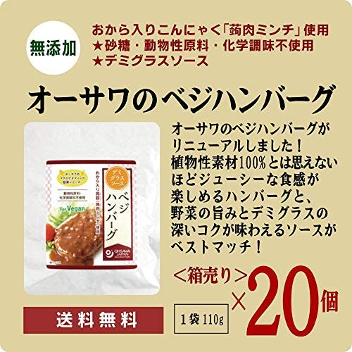 無添加 オーサワのべジハンバーグ(デミグラスソース)110g×20個<箱売り>★おから入りこんにゃく「蒟肉ミンチ」使用 ■砂糖・動物性原料・化学調味不使用 ■そのまま、または温めて★手軽なマクロビオティック惣菜 ひき肉のような食感のべジハンバーグ コクと旨みのデミグラスソース