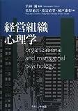 経営組織心理学
