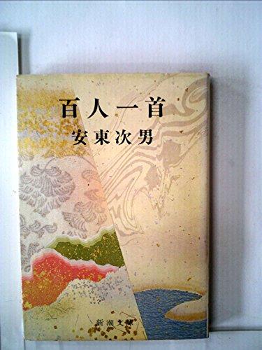私の百人一首 (1976年) (新潮選書)