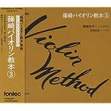 CD 篠崎バイオリン教本 3