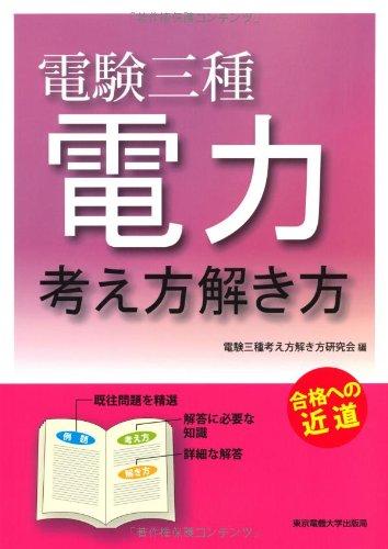 Read Online Denken sanshu denryoku kangaekata tokikata : gōkaku e no chikamichi pdf epub