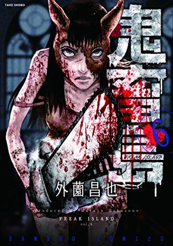 鬼畜島 6 (バンブーコミックス)
