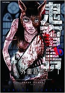 鬼畜島 第01-06巻 [Kichikujima vol 01-06]