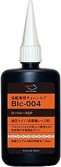 AZ (エーゼット) BIc-004 自転車用 チェーンルブ