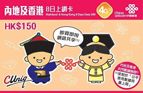 China and Hong Kong 8 Days Data SIM (Unlimited Data Usage) by China Unicom