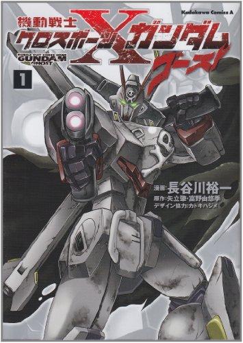 Mobile Suit Crossbone Gundam Ghost Vol.1 (Kadokawa Comics Ace) Manga (Crossbone Suit Gundam Mobile)