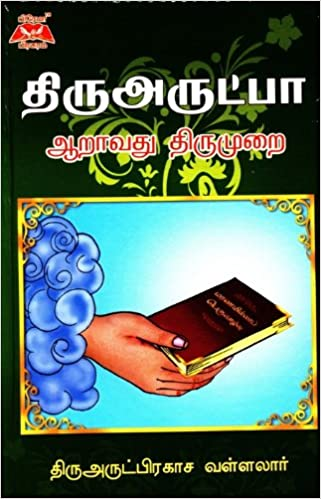 Thiruvarutpa In Ebook Download