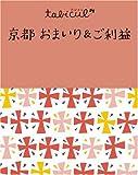 京都おまいり&ご利益 (たびカル)