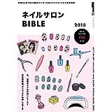 ネイルサロン BIBLE 2018年版 小さい表紙画像