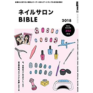 ネイルサロン BIBLE 表紙画像