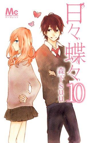 日々蝶々 10 (マーガレットコミックス)