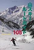 山スキールートガイド105