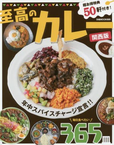 至高のカレー―毎日食べたい365皿 (ぴあMOOK関西)