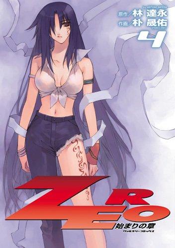 ZERO 始まりの章 4 (ヴァルキリーコミックス)