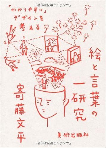 絵と言葉の一研究 わかりやすいデザインを考える 寄藤 文平 本