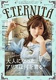 大人乙女のためのスウィート&ロリータマガジン『ETERNITA』【Angelic Prettyオリジナル型紙付き】 (e-MOOK)