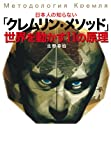 日本人の知らない「クレムリン・メソッド」-世界を動かす11の原理