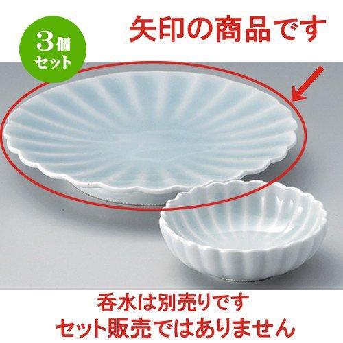3個セット 青白磁菊型天皿 [ 20.3 x 3.1cm 590g ] 【 天皿 】 【 料亭 旅館 和食器 飲食店 業務用 】   B07DBX3CDB