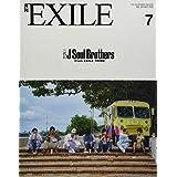 月刊 EXILE 2018年7月号
