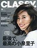 CLASSY.(クラッシィ) 2017年 12 月号 [雑誌]