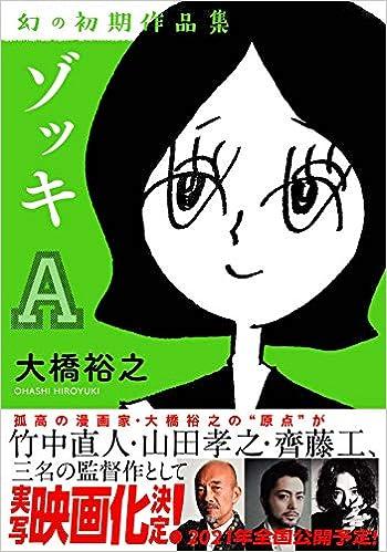 漫画『ゾッキA』『ゾッキB』