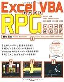 ExcelVBAでできる RPGゲーム作成入門
