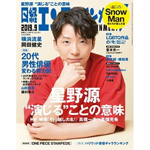 日経エンタテインメント 2019年9月号 表紙画像