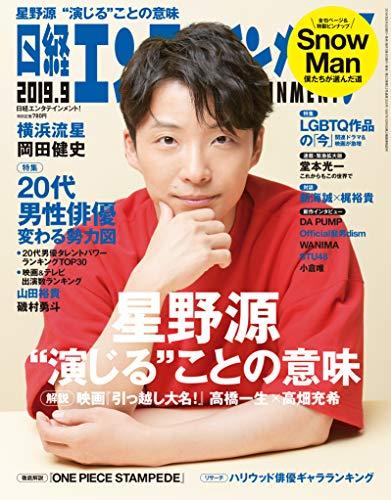 日経エンタテインメント 2019年9月号 画像 A