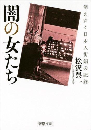 『闇の女たち 消えゆく日本人街娼の記録』