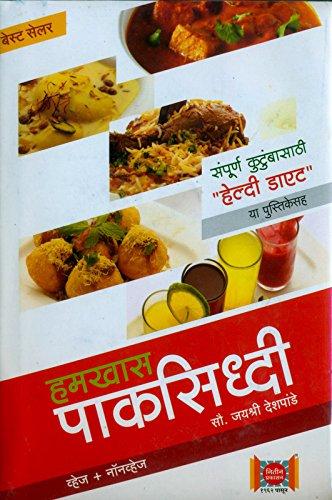 Recipe book pdf marathi