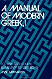 A Manual of Modern Greek : For University Students - Elementary to Intermediate, Farmakides, Anne, 0300030193