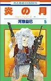 炎の月 第5巻―ジェニーシリーズ 11 (花とゆめCOMICS)