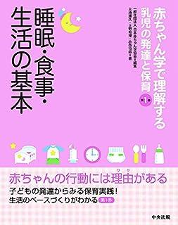 睡眠・食事・生活の基本 (赤ちゃん学で理解する乳児の発達と保育 第1巻)   三池輝久, 上野有理, 小西行郎, 一般社団法人日本赤ちゃん学協会  本   通販   Amazon