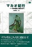 マカオ紀行―世界遺産と歴史を歩く (切手紀行シリーズ)