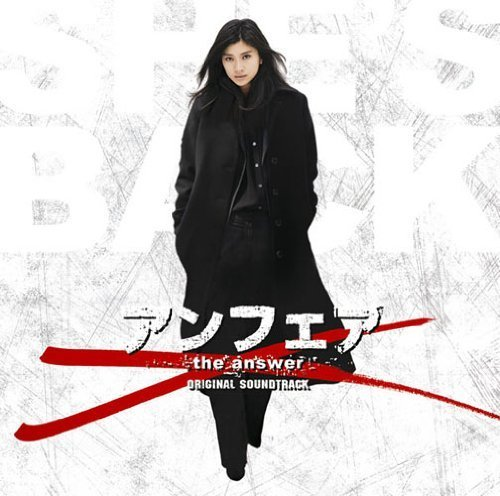 Original Soundtrack - Unfair The Answer Original Soundtrack [Japan CD] AICL-2286 by Sony Music Japan