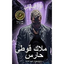 ملاك قوطي حارس - الطبعة العربية: A Gothic Guardian Angel (Arabic Edition) 