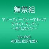 てぃーてぃーてぃーてれって てれてぃてぃてぃ~だれのケツ~ (CD+DVD) (初回生産限定盤A)