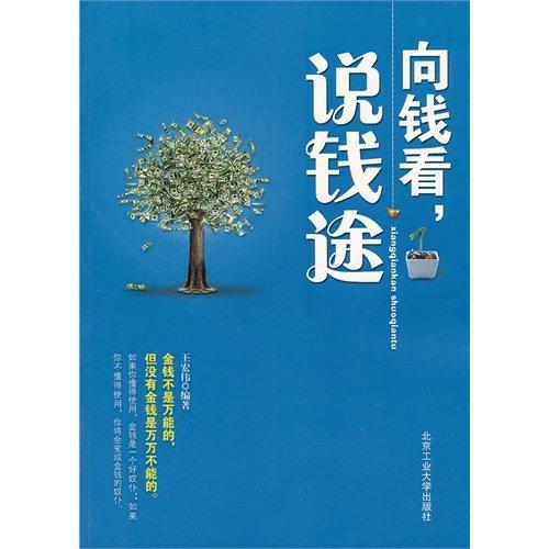 Download See to money, say money way (Chinese edidion) Pinyin: xiang qian kan , shuo qian tu pdf