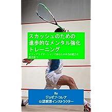 スカッシュのための進歩的なメンタル強化 トレーニング: ビジュアライゼーションであなたの本当の能力を解き放つ (Japanese Edition)