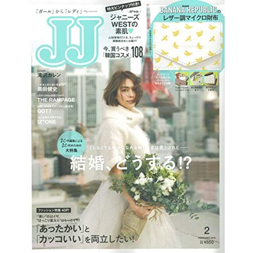 JJ 2019年2月号 表紙画像