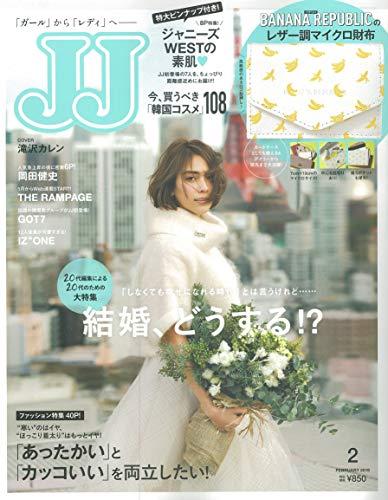 JJ 2019年2月号