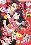 Young Love Comic aya 2019年5月号