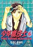 少年魔法士(6) (ウィングス・コミックス)