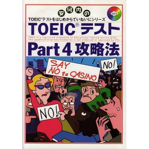 From the beginning carefully Series (Books eastward) and TOEIC test of Yasukouchi - TOEIC test Part4 Strategy (2003) ISBN: 4890852956 [Japanese Import]