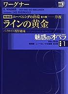 魅惑のオペラ ニーベルングの指環 1 ラインの黄金 (小学館DVD BOOK)