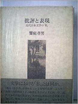 批評と表現―近代日本文学の「私...