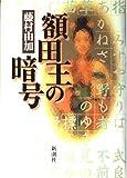 額田王の暗号