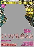 Cinema★Cinema no.34