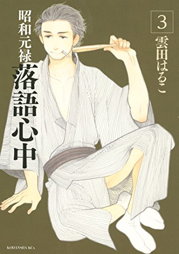 昭和元禄落語心中(3) (ITANコミックス)