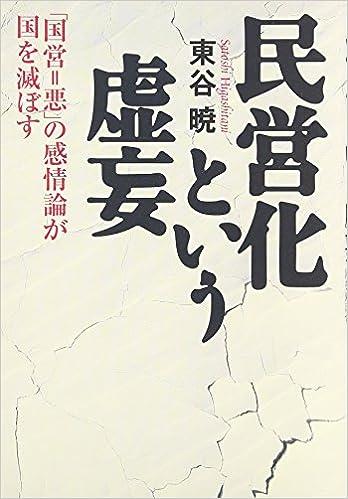 Amazon.co.jp: 民営化という虚妄―「国営=悪」の感情論が国を滅ぼす ...